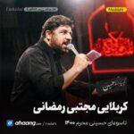 مداحی شب تاسوعا محرم 1400 کربلایی مجتبی رمضانی