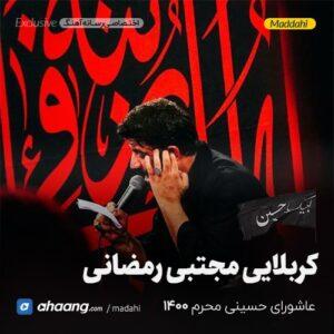 مداحی شب عاشورا محرم 1400 کربلایی مجتبی رمضانی