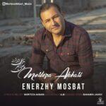 مرتضی اکبری انرژی مثبت