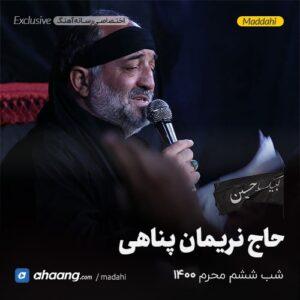 مداحی شب ششم محرم 1400 حاج نریمان پناهی