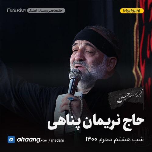 مداحی شب هشتم محرم 1400 حاج نریمان پناهی