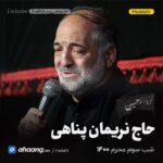 مداحی شب سوم محرم 1400 حاج نریمان پناهی