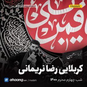مداحی شب چهارم محرم 1400 کربلایی رضا نریمانی