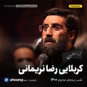 مداحی شب پنجم محرم 1400 کربلایی رضا نریمانی