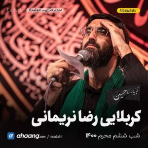 مداحی شب ششم محرم 1400 کربلایی رضا نریمانی