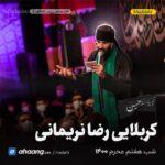 مداحی شب هفتم محرم 1400 کربلایی رضا نریمانی