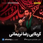 مداحی شب هشتم محرم 1400 کربلایی رضا نریمانی