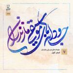 دانلود آلبوم اصغر کتول جاودانه های موسیقی مازندران ۷