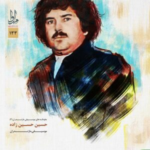دانلود آلبوم حسین حسین زاده جاودانه های موسیقی مازندران 3