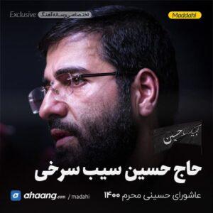 مداحی شب عاشورا محرم 1400 حاج حسین سیب سرخی