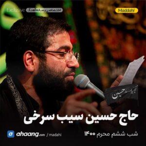 مداحی شب ششم محرم 1400 حاج حسین سیب سرخی