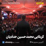گلچین مداحی محرم 1400 کربلایی محمدحسین حدادیان