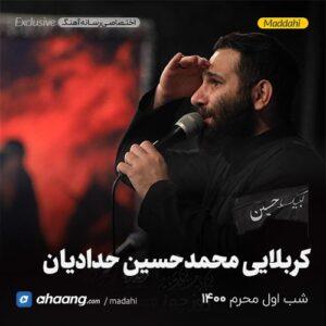 مداحی شب اول محرم 1400 کربلایی محمدحسین حدادیان