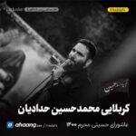 مداحی شب عاشورا محرم 1400 کربلایی محمدحسین حدادیان