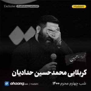 مداحی شب چهارم محرم 1400 کربلایی محمدحسین حدادیان