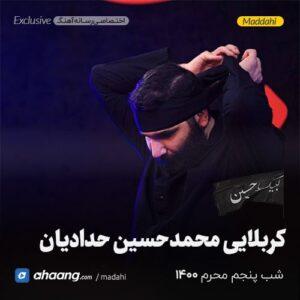 مداحی شب پنجم محرم 1400 کربلایی محمدحسین حدادیان