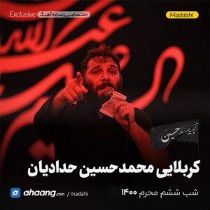 مداحی شب ششم محرم 1400 کربلایی محمدحسین حدادیان