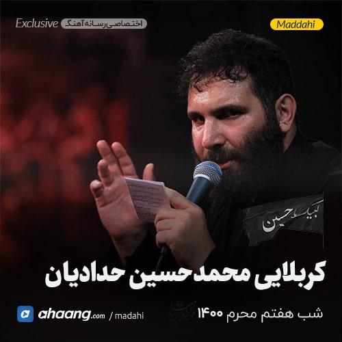 مداحی شب هفتم محرم 1400 کربلایی محمدحسین حدادیان