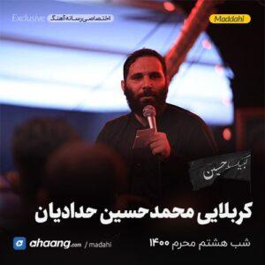 مداحی شب هشتم محرم 1400 کربلایی محمدحسین حدادیان