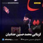 مداحی شب تاسوعا محرم 1400 کربلایی محمدحسین حدادیان