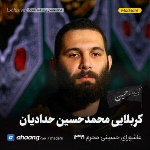 مداحی شب تاسوعا محرم 99 کربلایی محمدحسین حدادیان