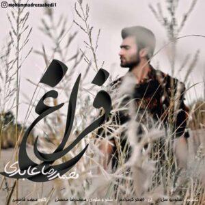 محمدرضا عابدی فراغ