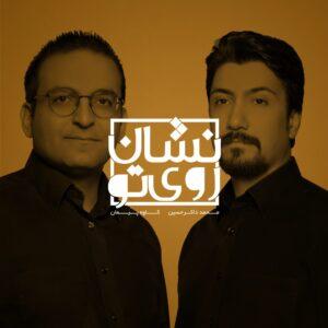 دانلود آلبوم محمد ذاکرحسین نشان روی تو