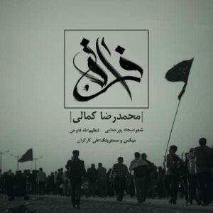 محمد کمالی فراق