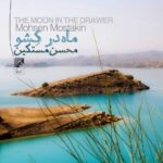 دانلود آلبوم محسن مستکین ماه در کشو