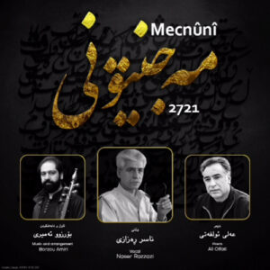 ناصر رزازی مجنونی