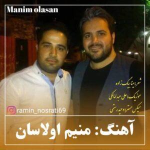رامین نصرتی منیم اولاسان
