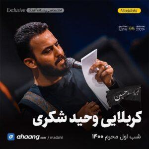 مداحی شب اول محرم 1400 کربلایی وحید شکری