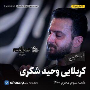 مداحی شب سوم محرم 1400 کربلایی وحید شکری
