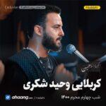 مداحی شب چهارم محرم 1400 کربلایی وحید شکری