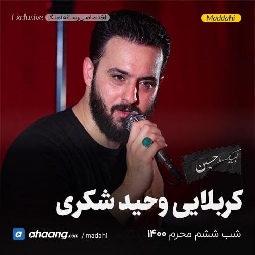 مداحی شب ششم محرم 1400 کربلایی وحید شکری