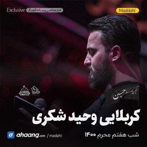 مداحی شب هفتم محرم 1400 کربلایی وحید شکری