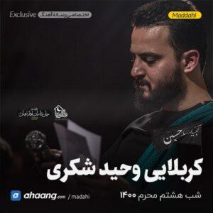 مداحی شب هشتم محرم 1400 کربلایی وحید شکری