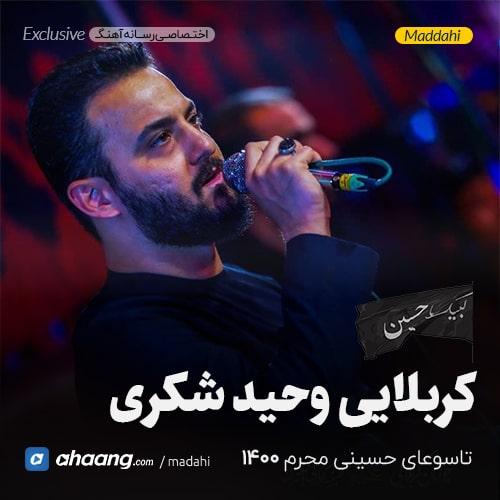 مداحی شب تاسوعا محرم 1400 کربلایی وحید شکری
