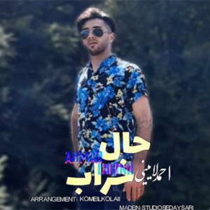 احمد لائینی حال خراب