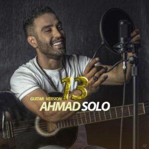 دانلود آلبوم احمد سلو 13 (ورژن گیتار)