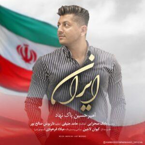 امیرحسین پاکنهاد ایران
