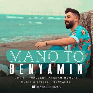 بنیامین من و تو