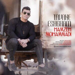 حمزه محمدی تاوان عشق
