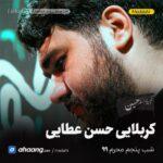 مداحی شب پنجم محرم 99 کربلایی حسن عطایی