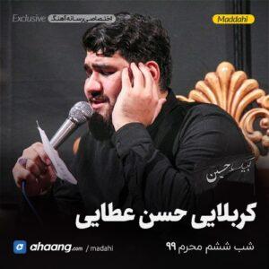 مداحی شب ششم محرم 99 کربلایی حسن عطایی
