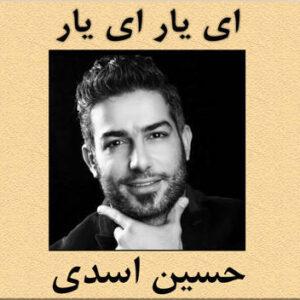 حسین اسدی ای یار ای یار