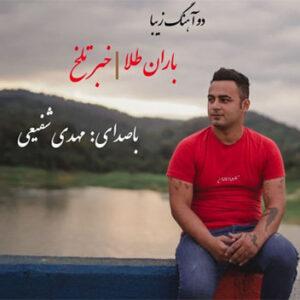 مهدی شفیعی خبر تلخ