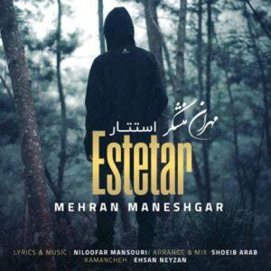 مهران منشگر استتار