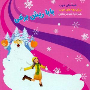 دانلود آلبوم محمدسعید علیشاهی بابا ریش برفی