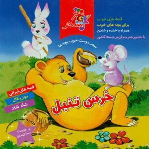 دانلود آلبوم محمدسعید علیشاهی خرس تنبل